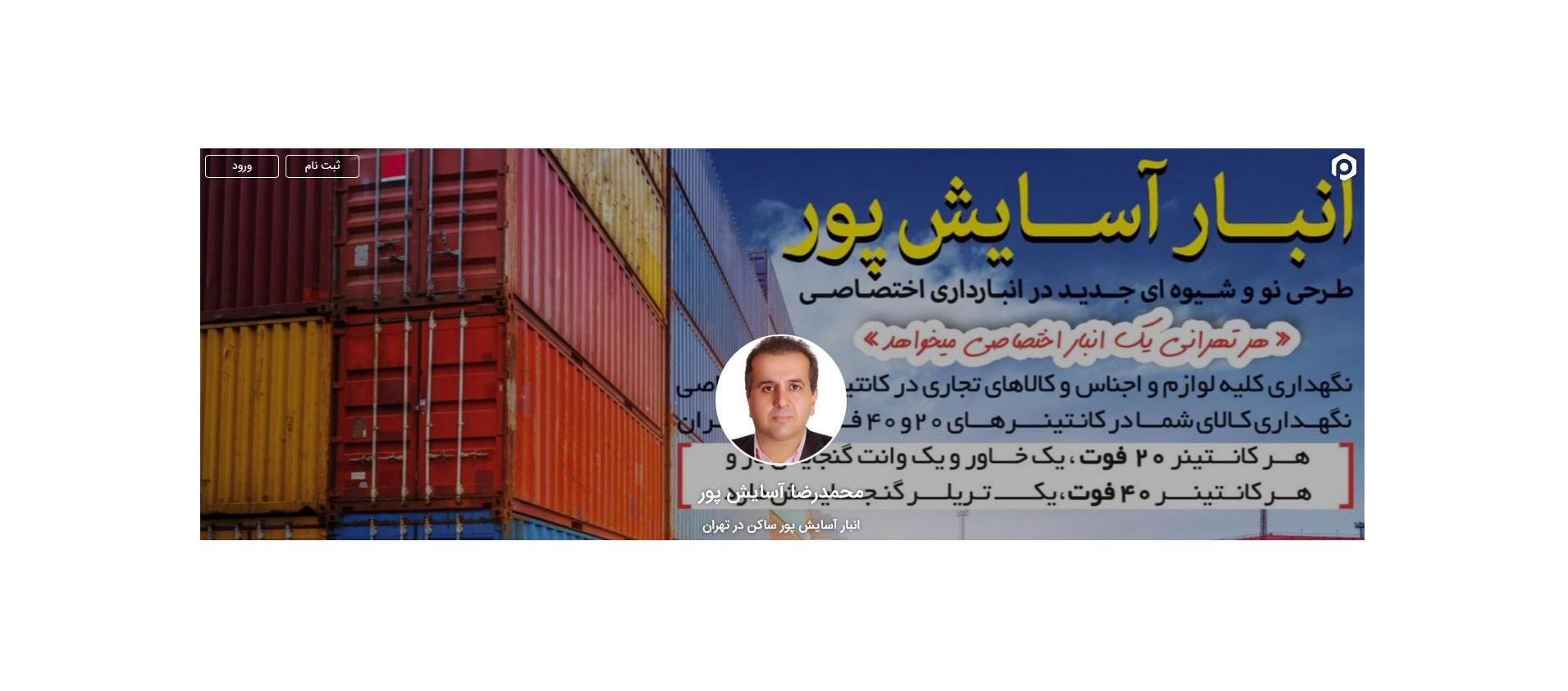 محمد رضا آسایش پور