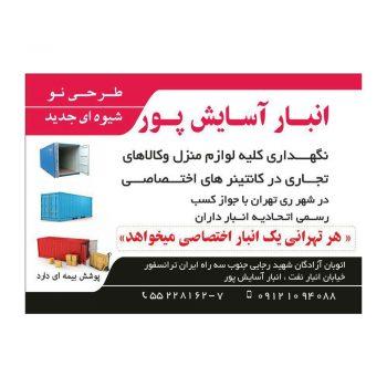 اجاره کانتینر در جنوب تهران